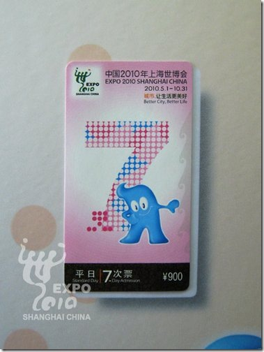20090330-world-expo-ticket-02