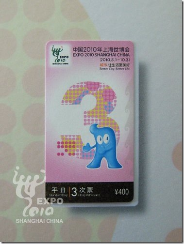 20090330-world-expo-ticket-03