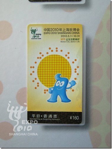 20090330-world-expo-ticket-04
