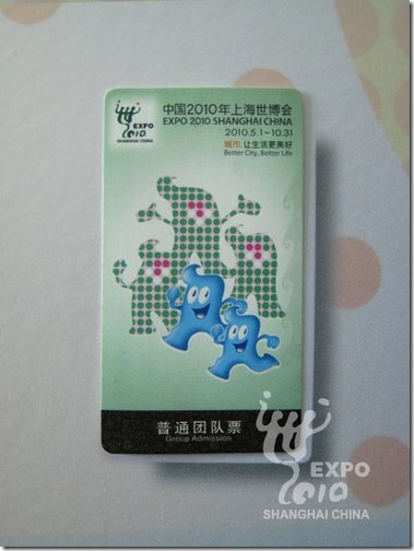 20090330-world-expo-ticket-06