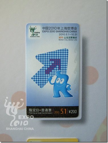 20090330-world-expo-ticket-09