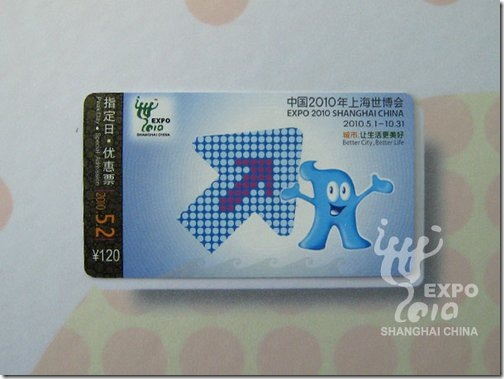 20090330-world-expo-ticket-10
